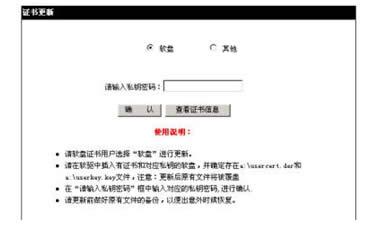 用户证书 SHECA更新