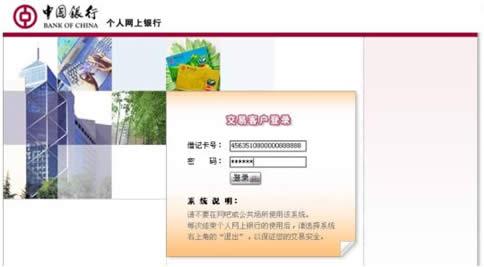 个人网上银行登录界面