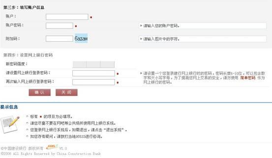 填写帐户信息