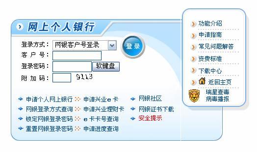 输入银行提供的客户号与初始密码