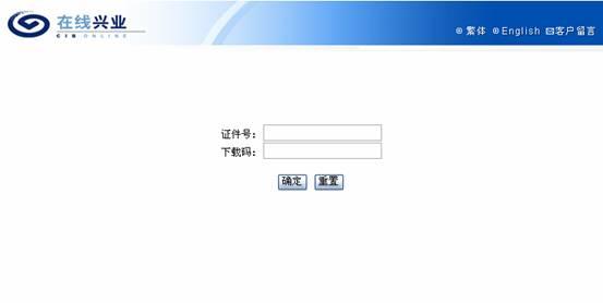 填入证件号和下载码