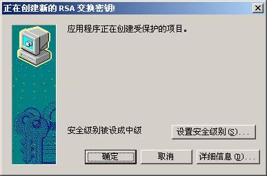创建新的RSA交换密钥