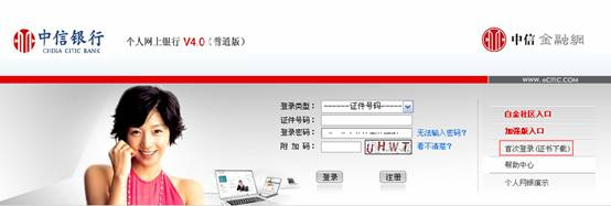 个人网上银行页面