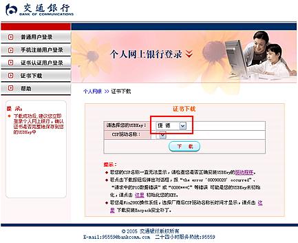 进入USBKey类型选择页面