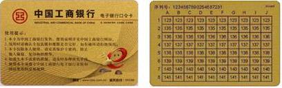 电子银行口令卡